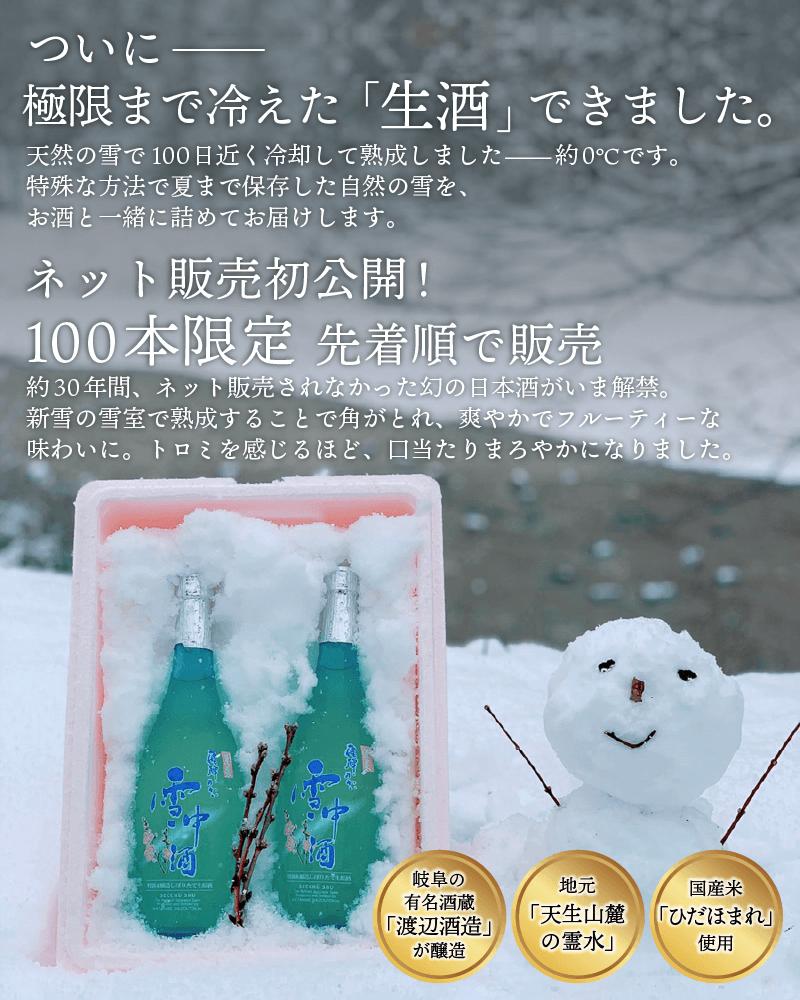 ついに極限まで冷えた「生酒」できました。天然の雪で100日近く冷却して熟成しました──約0℃です。